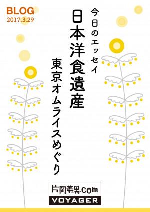 今日のエッセイ|日本洋食遺産|東京オムライスめぐり