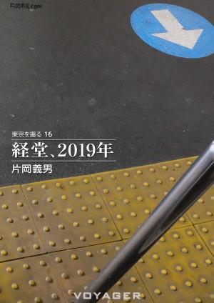 経堂、2019年