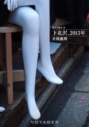下北沢、2013年