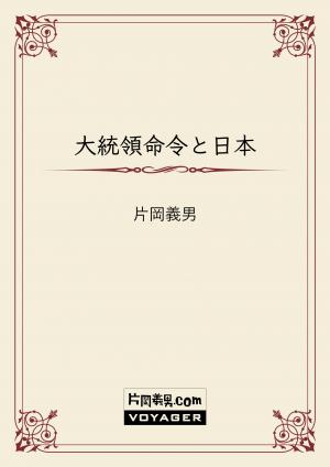 大統領命令と日本