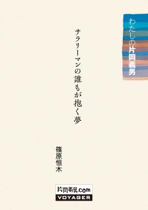 No.1|篠原恒木「サラリーマンの誰もが抱く夢」