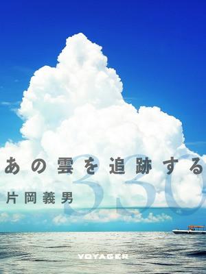 あの雲を追跡する