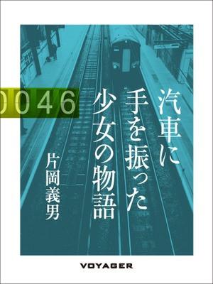 汽車に手を振った少女の物語