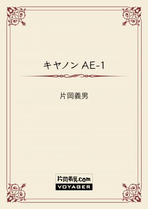 キヤノンAE-1