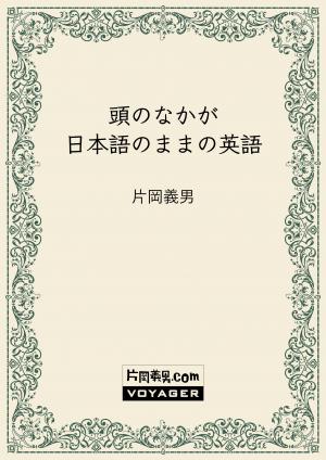 頭のなかが日本語のままの英語