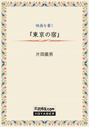 『東京の宿』一九三五年(昭和十年)
