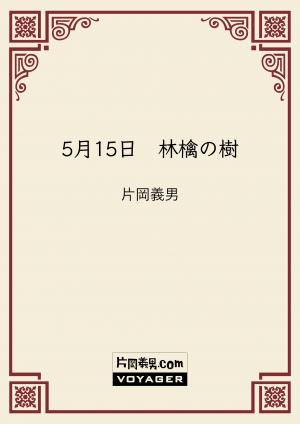 5月15日 林檎の樹