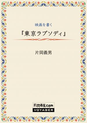 『東京ラプソディ』一九三六年(昭和十一年)