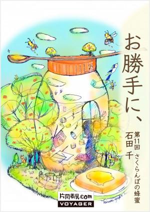 お勝手に、|第11回|さくらんぼの蜂蜜
