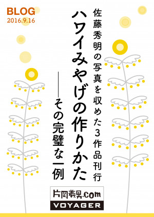 今日のエッセイ|佐藤秀明の写真を収めた3作品刊行|ハワイみやげの作りかたーその完璧な一例