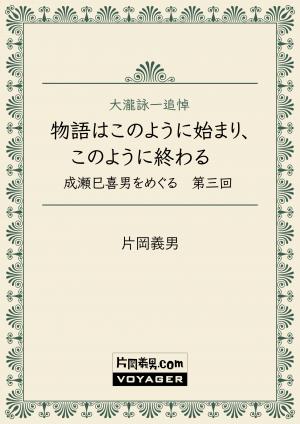 大瀧詠一追悼 物語はこのように始まり、このように終わる 成瀬巳喜男をめぐる 第三回