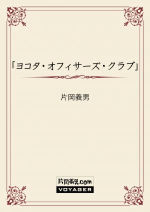 「ヨコタ・オフィサーズ・クラブ」