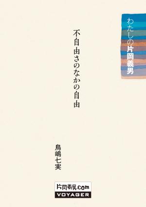 No.6|鳥嶋七実「不自由さのなかの自由」