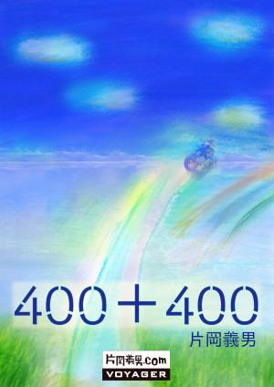 400+400