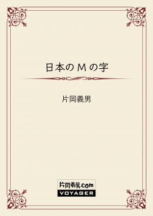 日本のMの字