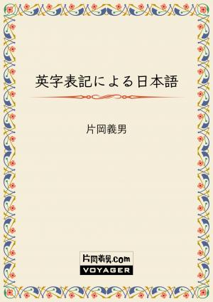 英字表記による日本語