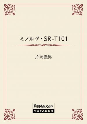 ミノルタ・SR-T101