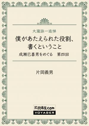 大瀧詠一追悼 僕があたえられた役割、書くということ 成瀬巳喜男をめぐる 第四回