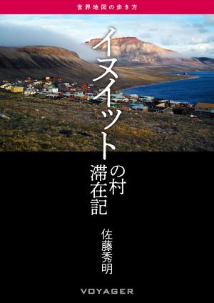 世界地図の歩き方 34 イヌイットの村 滞在記