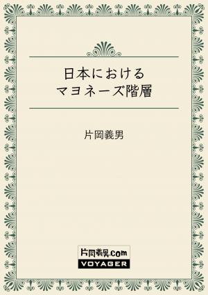 日本におけるマヨネーズ階層