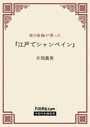 『江戸でシャンペイン』