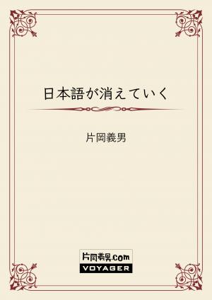 日本語が消えていく