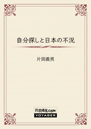 自分探しと日本の不況