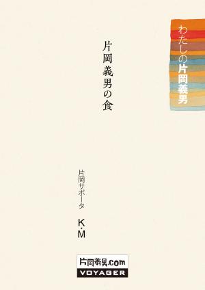 No.20|片岡サポータ K.M.「片岡義男の食」