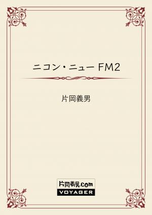 ニコン・ニューFM2