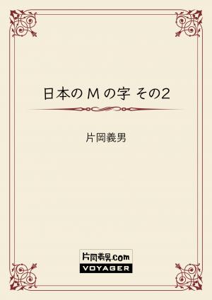 日本のMの字 その2