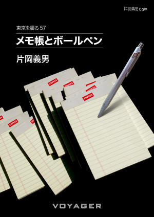 メモ帳とボールペン