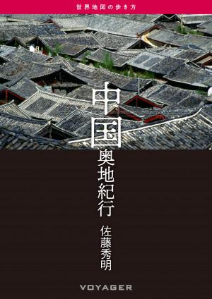 世界地図の歩き方 4 中国奥地紀行