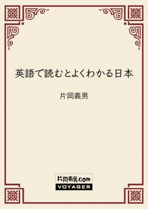 英語で読むとよくわかる日本
