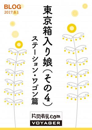 東京箱入り娘(その4)|ステーション・ワゴン篇