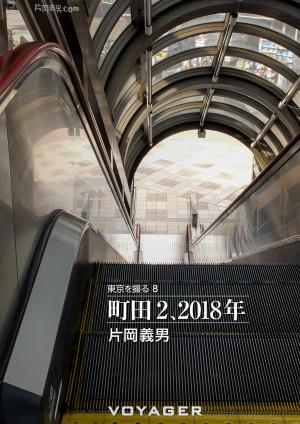 町田2、2018年