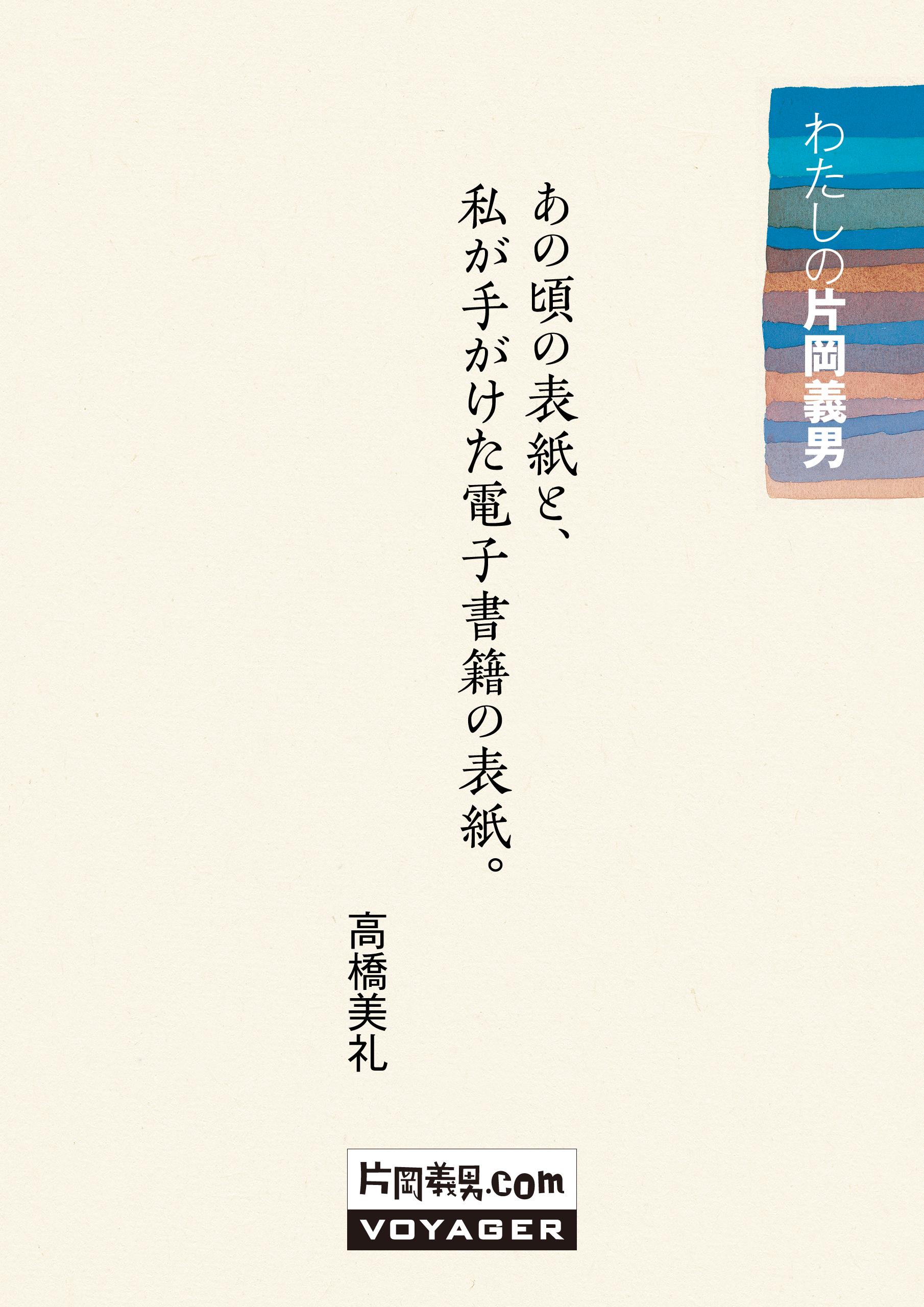 No.16 高橋美礼「あの頃の表紙と、私が手がけた電子書籍の表紙。」