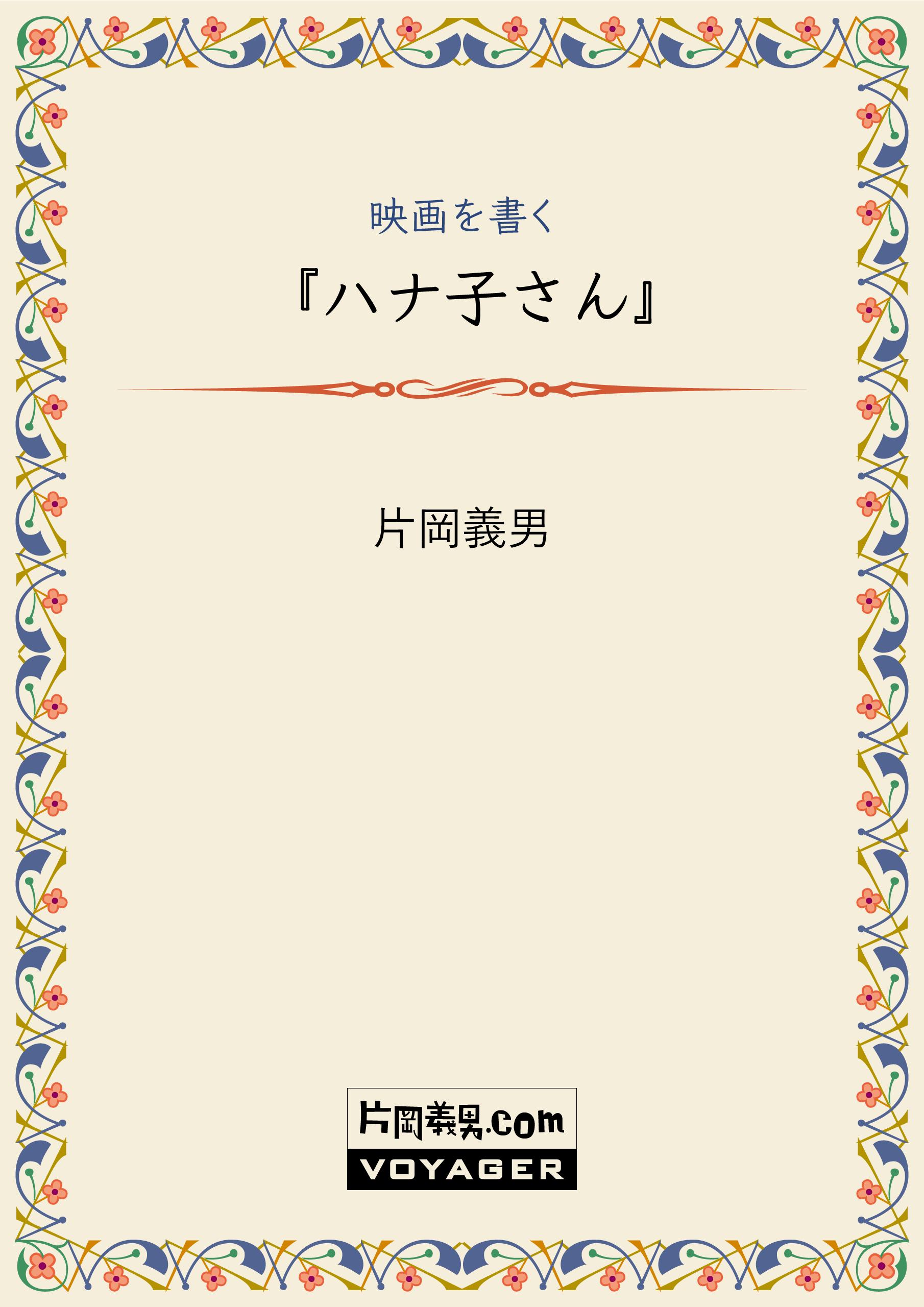 『ハナ子さん』一九四三年(昭和十八年)