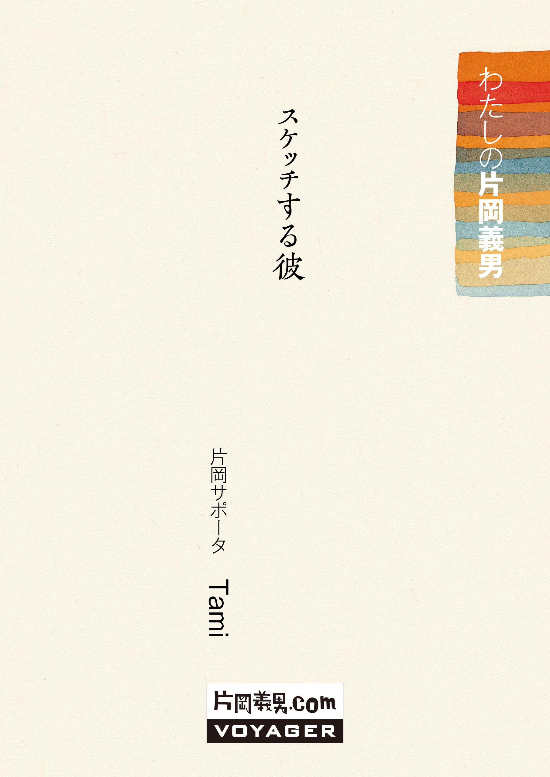 No.19|片岡サポータ Tami「スケッチする彼」