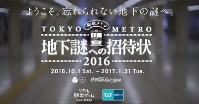 東京メトロ×リアル脱出ゲーム「地下謎からの招待状」