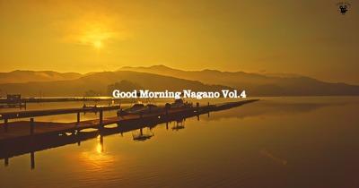 【Good Morning, Nagano Vol.4】Sunset, Lake Nojiriko