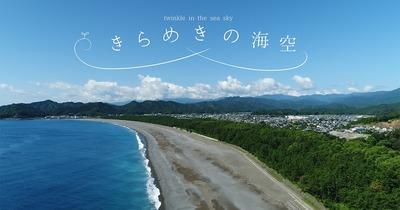 『きらめきの海空』Twinkle in the sea sky 4K