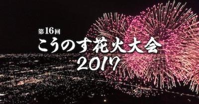 第16回こうのす花火大会 ドローン空撮 2017