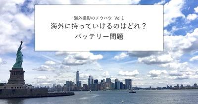 海外撮影のノウハウ Vol.1 [海外に持っていけるのはどれ?バッテリー問題]