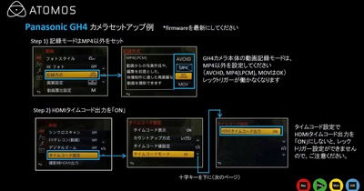 外部レコーダー使用時のカメラ設定紹介 [その2 ] Panasonic GH4 編