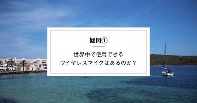 海外撮影のノウハウ Vol.2 [日本のワイヤレスマイクは世界で使用できるか?]