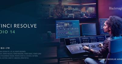 DaVinci Resolve 14 インストール・プロジェクトマネージャー