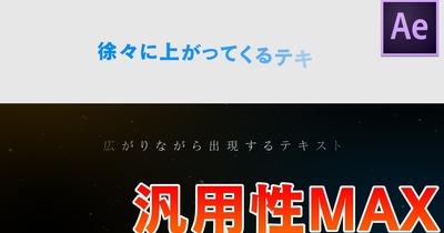 めっちゃ使えるテキストアニメーション2選