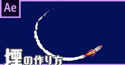 アニメっぽい煙エフェクトの作り方(プレゼント付)【After Effects チュートリアル】