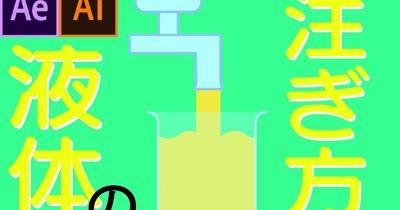 AEでつくる液体のアニメーション表現【After Effectsチュートリアル】
