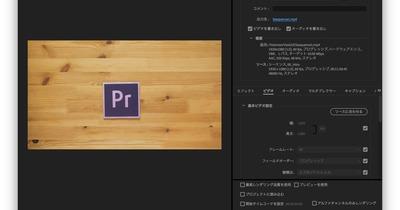 Premiere Pro CC2018でSNSに書き出すベストな設定!